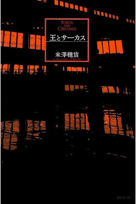 [Novel] 王とサーカス [O to Circus] rar free download updated daily