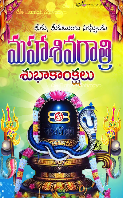 telugu quotes, maha sivaratri wallpapers in telugu, best maha sivaraari wallpapers