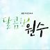 Sinopsis Drama Korea Terbaru : Sweet Revenge (2017)