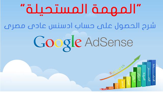 شرح الحصول على حساب ادسنس عادى مصرى