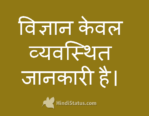 Science is the Only Systematic Information - HindiStatus
