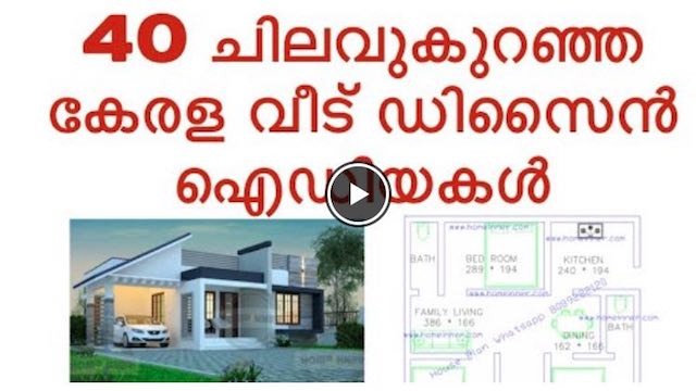 Low Budget 40 Kerala Style House Designs and Plans