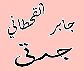 الصمغ العربي جابر القحطاني