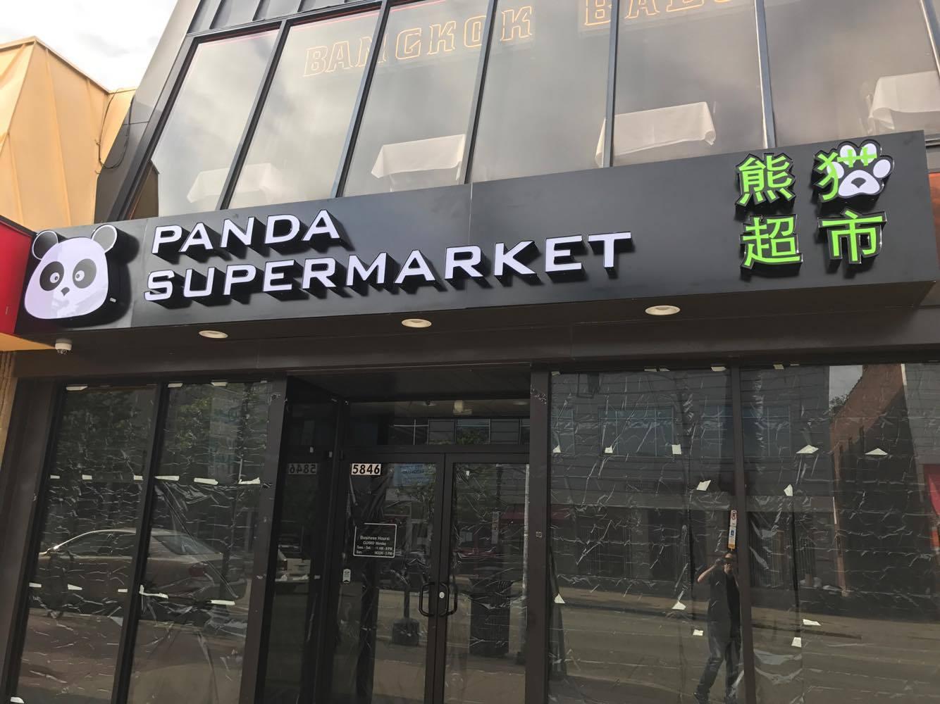 Pennsylvasia Squirrel Hill S Panda Supermarket dž�猫超市