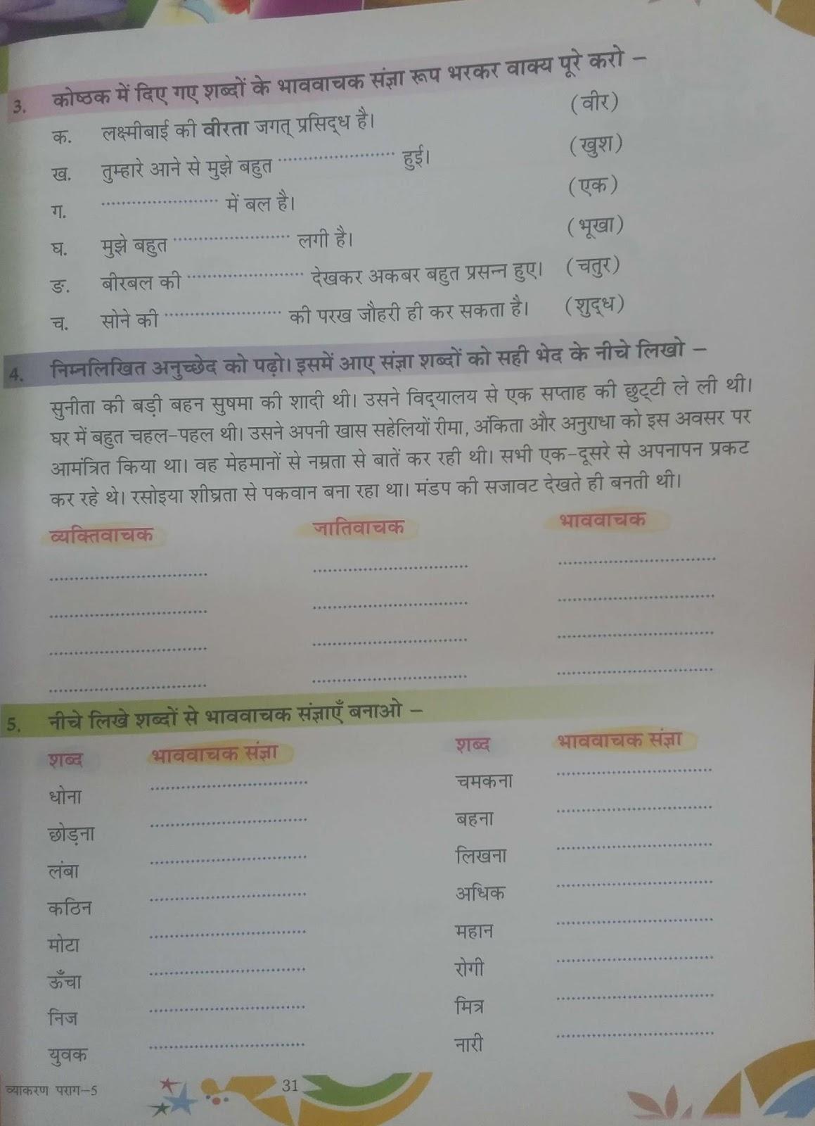 Hindi Grammar Work Sheet Collection for Classes 5,6, 7 & 8: Noun
