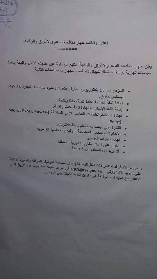 تعلن وزارة التجارة والصناعه عن وظائف للمؤهلات العليا والتقديم لمدة 15 يوم - والتقديم الكترونى