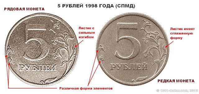 Редкие 5 рублей 1998 года (СПМД)