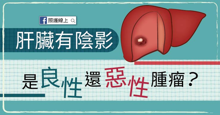 肝臟有腫瘤陰影,是良性還惡性?(懶人包)