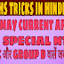 17 MAY 2019 CURRENT AFFAIRS IN HINDI