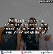 Funny Attitude Status Shayari In Hindi or Funny Status Lines