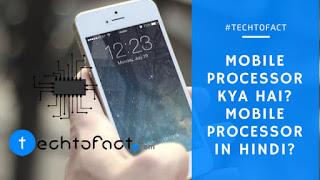 Mobile प्रोसेसर क्या है