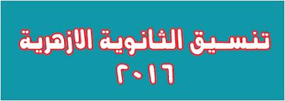 الموقع الرسمى لتسجيل رغبات الثانويه الازهريه 2016 | تنسيق الثانوية الازهريه 2017