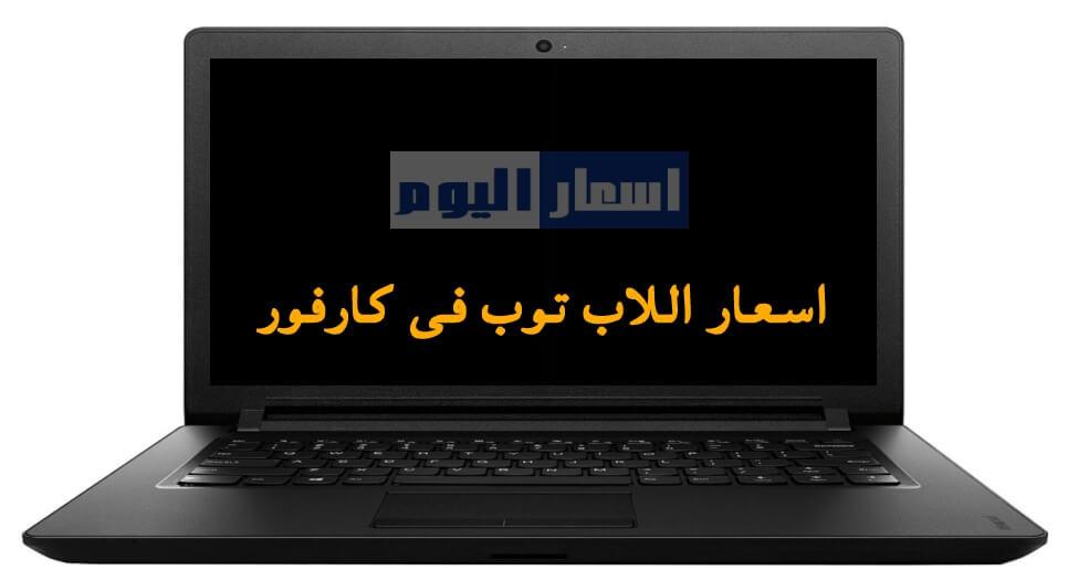 عروض اللاب توب فى كارفور مصر 2021