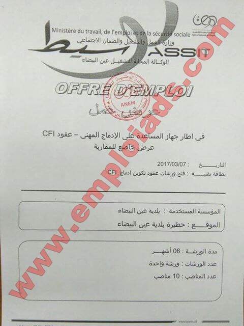 اعلان عن عرض عمل في بلدية عين البيضاء ولاية أم البواقي مارس 2017