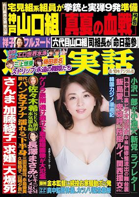 週刊実話 2017年08月10号 raw zip dl