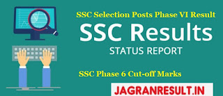 SSC Selection Post Phase VI Answer Key 2019, sarkari result, ssc je answer key 2019 20120,