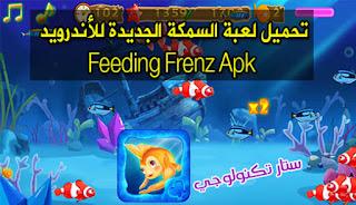 تحميل لعبة السمكة الجديدة