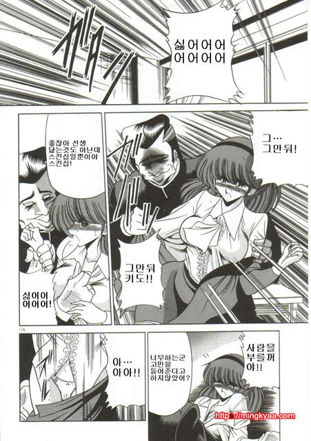 밍키넷  예완능욕서(愛玩陵辱書) 4