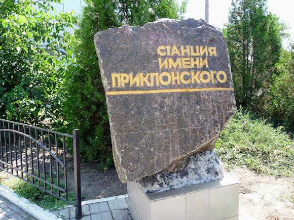 Просяна. Залізнична станція імені Приклонського. Пам'ятний знак