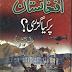 Afghanistan par Kia Guzri By Tariq Ismail Sagar download pdf