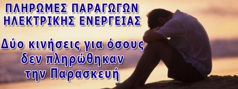 ΑΠΛΗΡΩΤΟΙ ΔΕΚΕΜΒΡΙΟΥ
