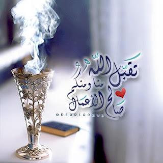 Taqobbal Allahu Minnaa wa Minkum
