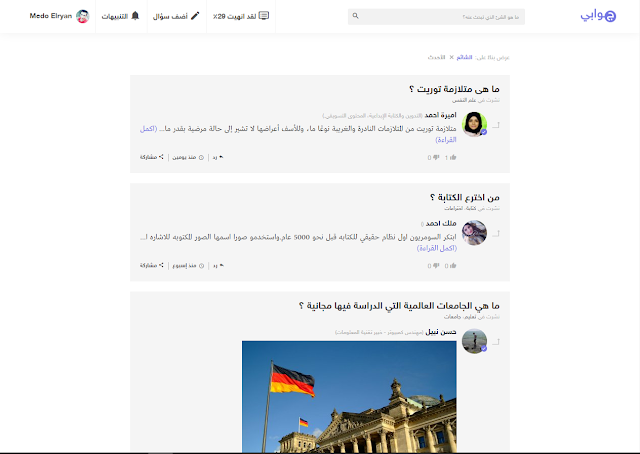 جوابي : منصة طرح الاسئلة العربية
