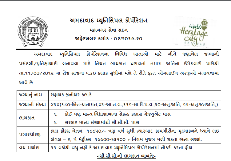 AMC Recruitment for 434 Sahayak Junior Clerk