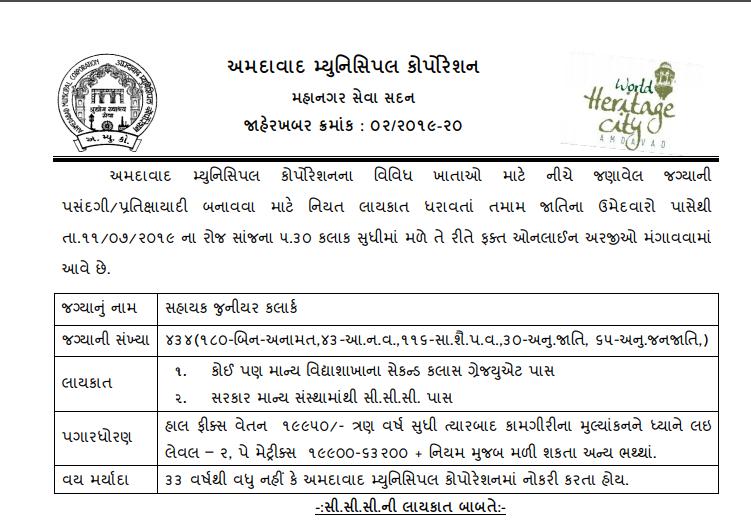 AMC Recruitment for 434 Sahayak Junior Clerk
