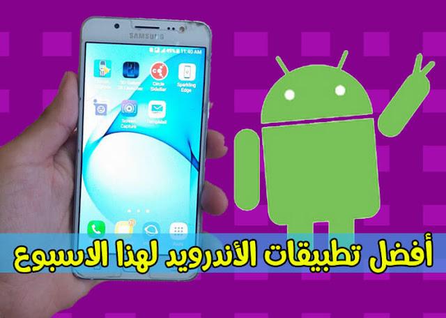 ------------------------------------------------------------------------------------------ تطبيقات, اندرويد, best, افضل, تطبيق, افضل تطبيقات الاندرويد, apps, أفضل تطبيقات الأندرويد, تطبيقات الأندرويد, best apps android, android, top, افضل تطبيقات الاندرويد 2017 تطبيقات, best, افضل, اندرويد, افضل تطبيقات الاندرويد, android, apps, تطبيق, برامج, رائعة, افضل تطبيقات, أفضل تطبيقات الأندرويد, جديد, best apps android, تطبيقات الأندرويد تطبيقات, android, apps, افضل تطبيقات الاندرويد, جديد, best, اندرويد, مجانا, الاندرويد, تطبيقات الاندرويد, تطبيقات اندرويد, جيد, أندرويد, افضل, تطبيقات اندرويد 2017 اختراق, تطبيقات, android, تطبيق, best android apps, zanti, أندرويد, apps, hack, فيس بوك