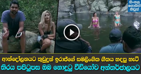 Giniyam Rae ( Behind the scenes ) - Watch Video