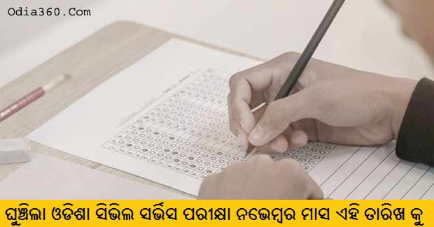 Odisha Civil Services Preliminary Exam postponed to 25th November
