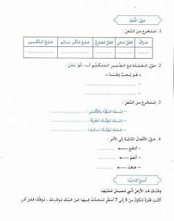 19 - كراس العطلة عربية سنة ثالثة