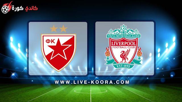 مشاهدة مباراة ليفربول والنجم الاحمر بث مباشر اليوم الثلاثاء 6-11-2018 في دوري أبطال اوربا