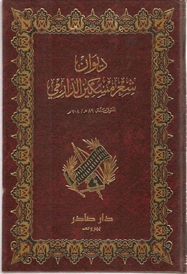 ديوان مسكين الدارمي - تحقيق كارين صادر , pdf