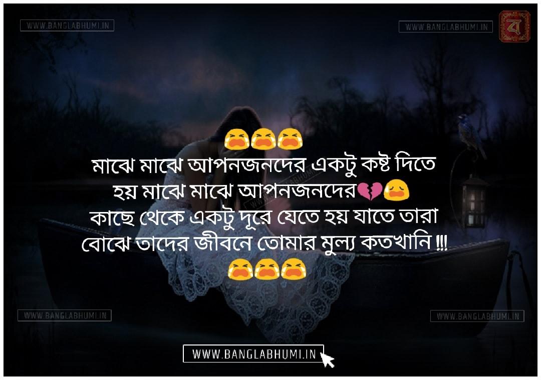 Bangla Whatsapp & Facebook Sad Love Status Download
