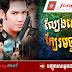 CH7 Thai Lakorn - Lbeng Sne Kbea Machareach [40Ep]