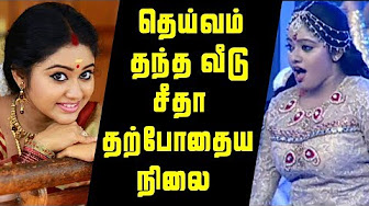 Deivam Thandha Veedu Seetha Actress Meghna Vincent Shocking Facts | Unknown Facts | Family | Husband