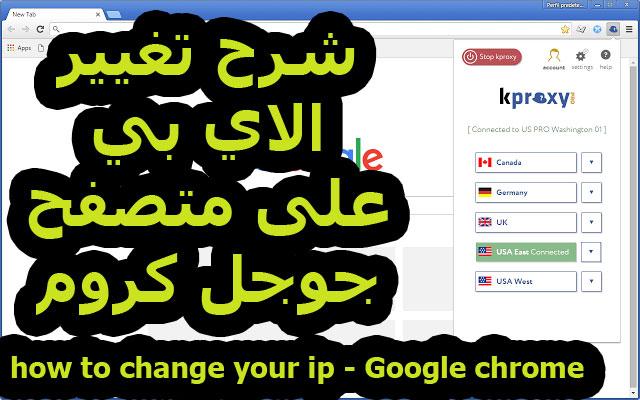 شرح + تحميل اضافة بروكسي جوجل كروم مجانا لفتح المواقع المحجوبة KPROXY EXTENSION