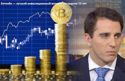 Биткойн — лучший инвестиционный актив за последние 10 лет