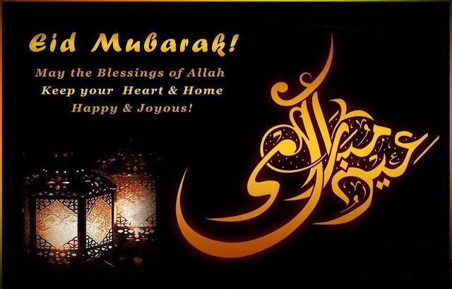 Eid ul Adha Eid Mubarak Greeting Cards 2017 - Eid ul Adha Eid Mubarak eCards 2017 - Eid Mubarak Wishes 2017 eid mubarak image