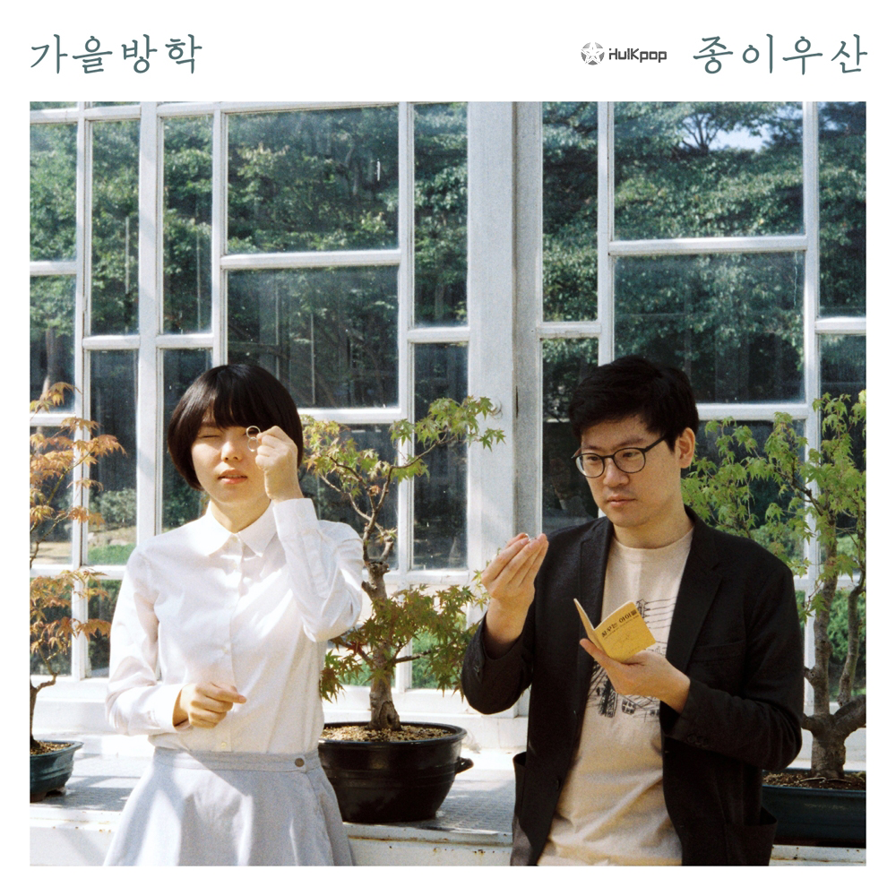 [Single] Autumn Vacation – Paper Umbrella