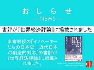 米倉特任教授の『イノベーターたちの日本史』の書評が『世界経済評論』に掲載されました