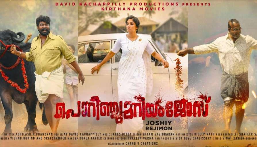 First Look Poster Joshiy New Malayalam Movie Porinju Mariyam Jose
