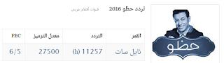 تردد قناة حظو للافلام على النايل سات 2017 التى تعرض افلام عربى للكبار فقط +18 بدون قص  Hazzo