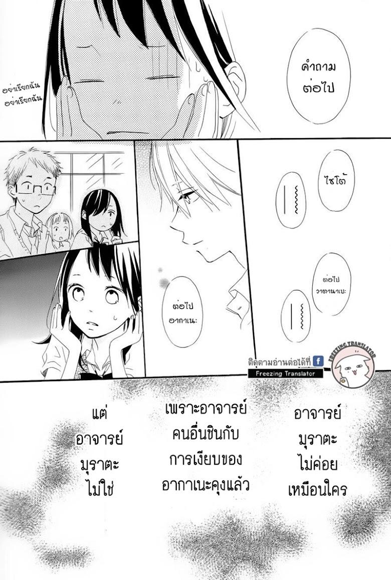 Akane-kun no kokoro - หน้า 9