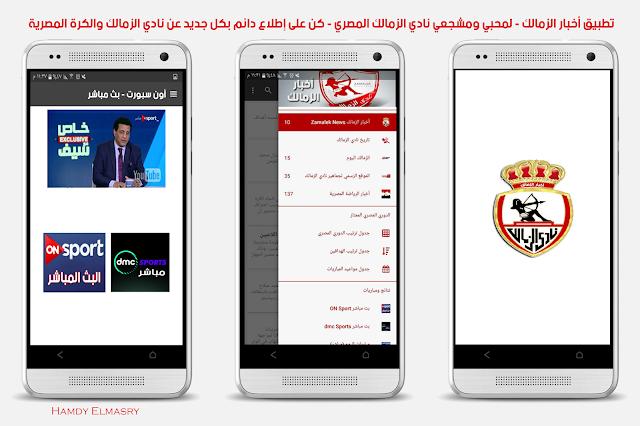 لعشاق نادي الزمالك المصري تطبيق أخبار الزمالك متاح على Google Play لجميع أجهزة الأندرويد