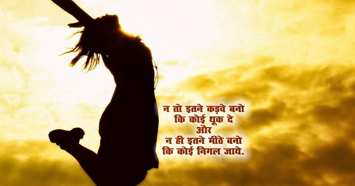 Hindi Romantic Suvichar: Hindi Suvichar HD Wallpaper Pictures