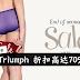 Triumph 清货促销活动!内衣、内裤折扣高达70%!