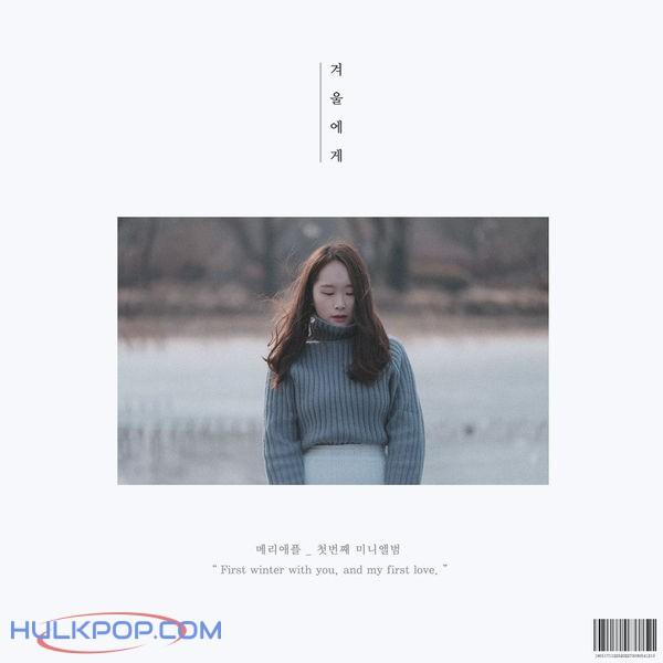 Merry Apple – 겨울에게 – EP